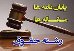224619x150 - دانلود مقاله شناسایی و اجرای احکام دادگاههای خارجی در ایران
