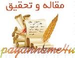 274107x150 - مقاله دين ايران باستان